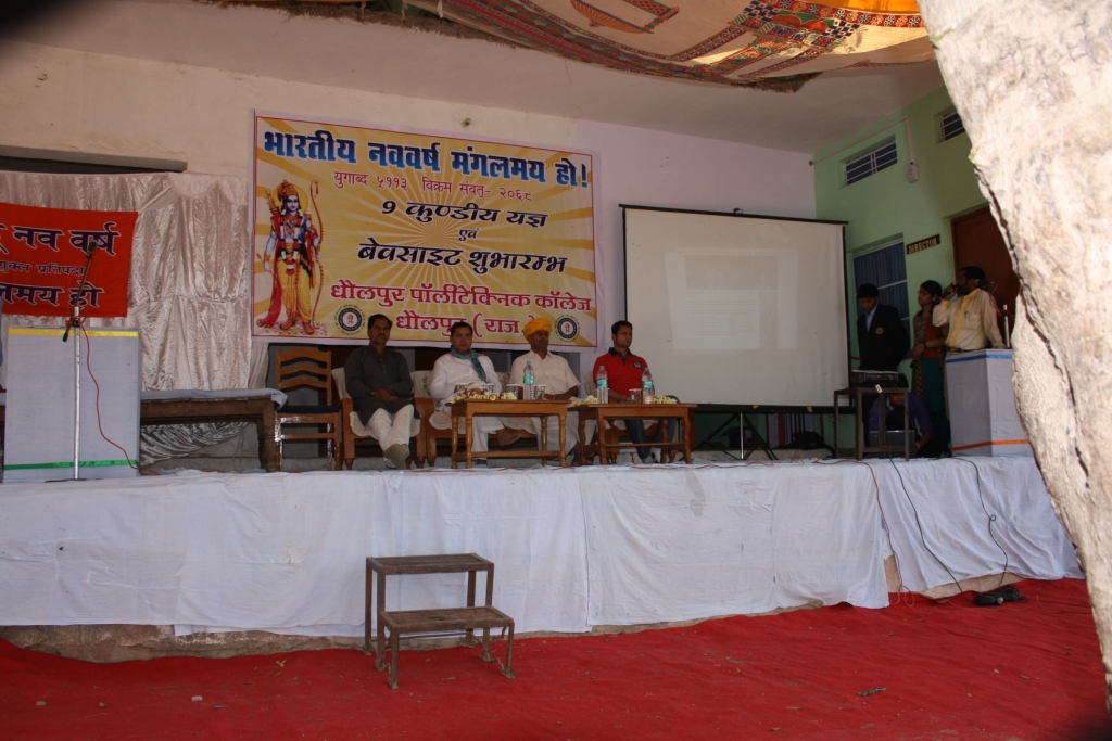 Dholpur Polytechnic College