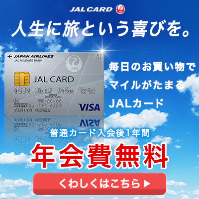 JALカードVISA(ショッピングマイル・プレミアム付帯)