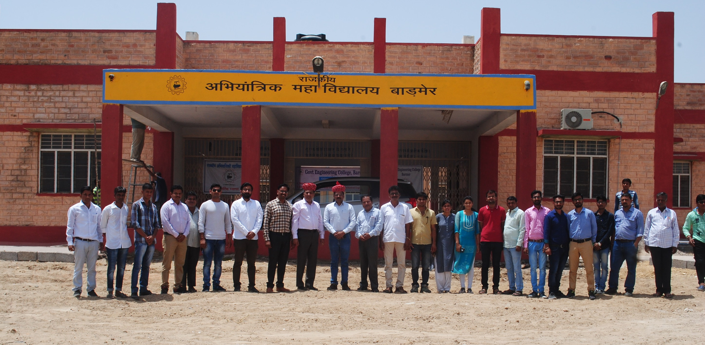 Government Engineering College, Barmer Image