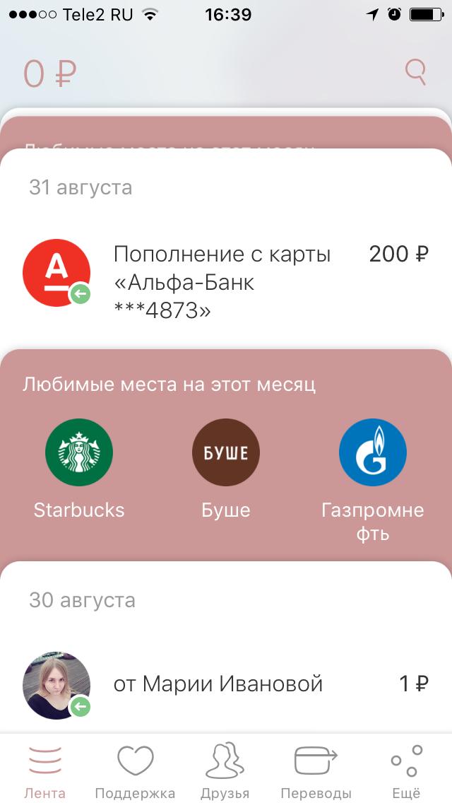 1 рубль от Рокетбанка