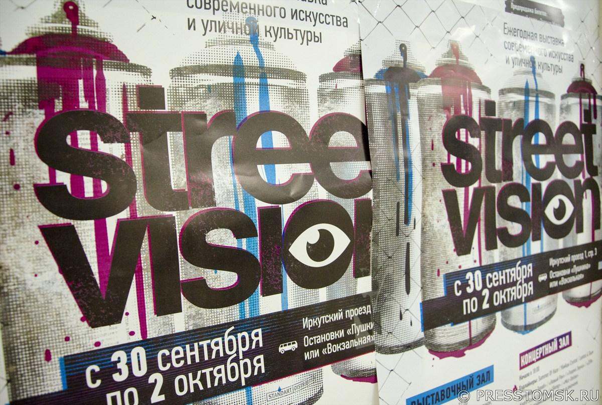 Мультимедийное выставочное пространство Street Vision 5