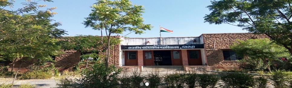 Sh Gokul Bhai Bhatt Government Polytechnic College, Sirohi