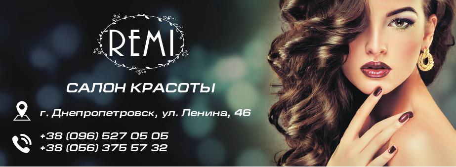 Салон красоты Днепропетровск