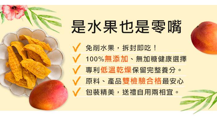 是水果也是零嘴,免削水果,100%無添加,低溫乾燥果乾,拆封即吃!