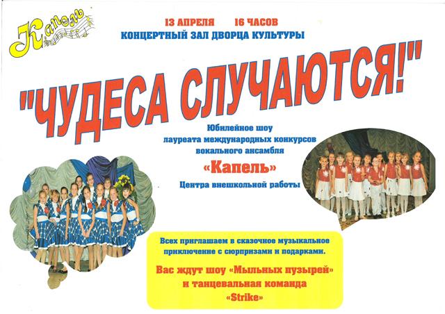 Юбилейное шоу лауриата международных конкурсов вокального ансамбля Капель