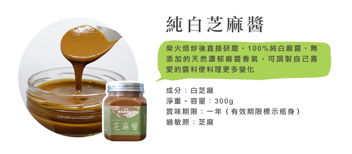 金弘100%純白麻醬,無添加的天然濃郁麻醬香氣,可調製自己喜愛的醬料使料理更多變化