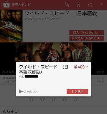 Googleplayのギフトカード(プリペイドカード)を使ってみる7