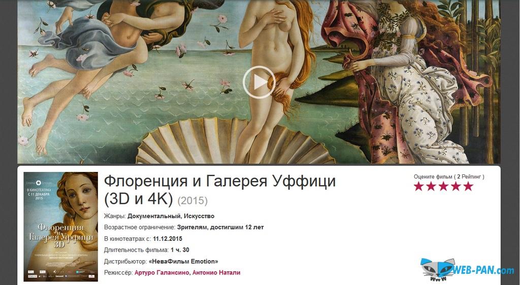 Показ галереи Уффици во Флоренции, в очках для 3D и на экране с качеством 4K!