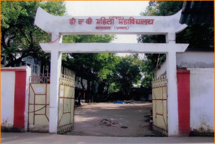 D.A.V. Mahila Mahavidyalaya, Dhanbad