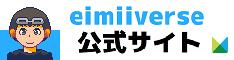 eimiiverse公式サイト