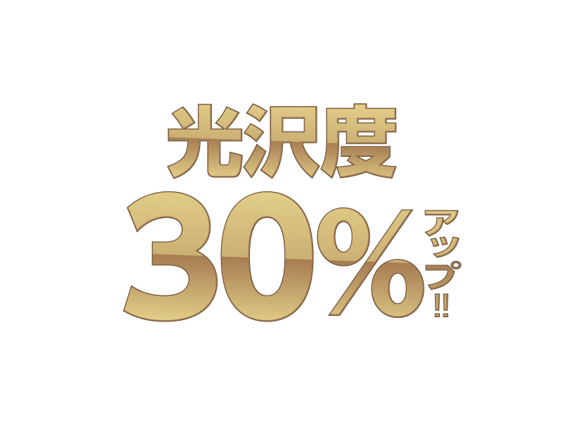 光沢約30%アップ!