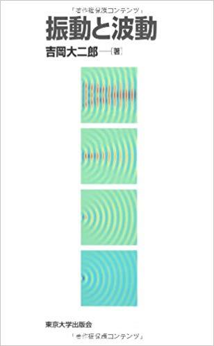 振動と波動