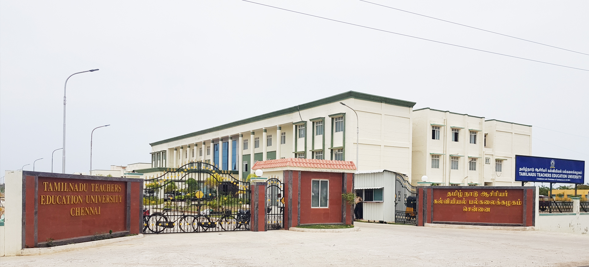 TNTEU (Tamil Nadu Teachers Education University)
