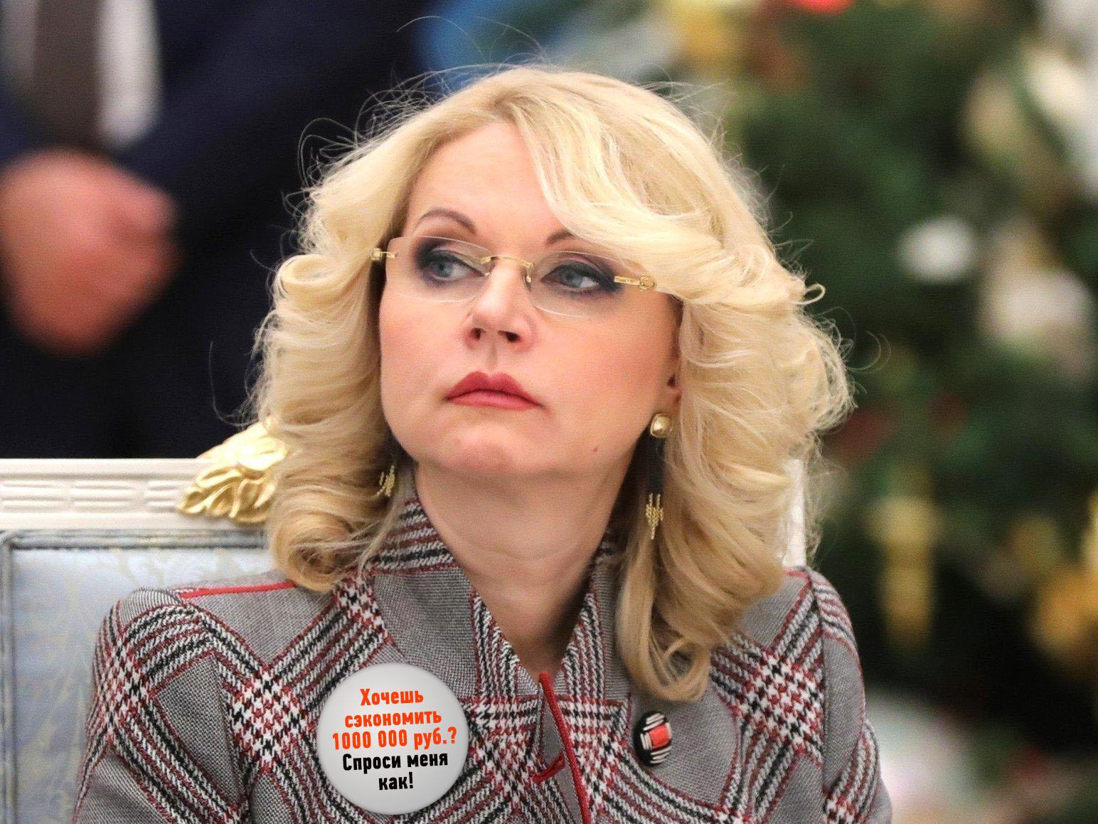 Страшно далека Татьяна Голикова от народа