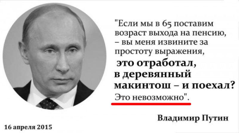 Как Путин опустил Россию до уровня Африки
