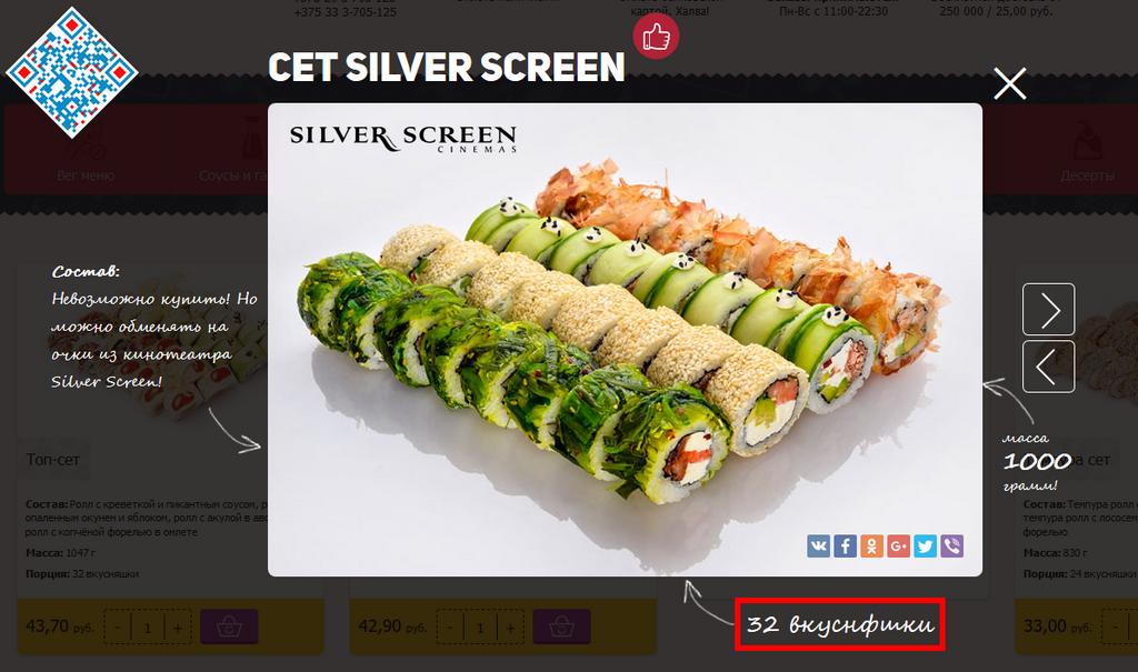 Суши бесплатно, за 5 пар очков (штук) от Силверсрина, а у меня их штук 50 дома - наемся суши до отвала, 10 кг. - неплохо!