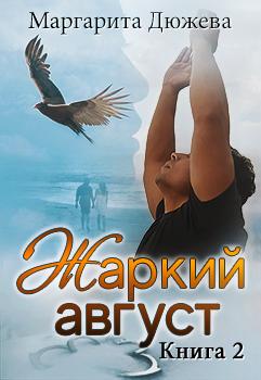 Жаркий Август. Книга вторая (18+)