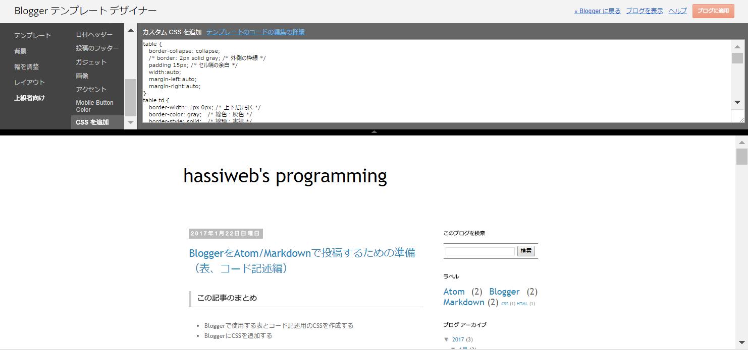 CSSを追加