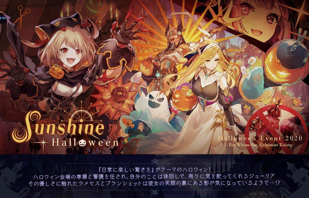 【タガタメ】Sunshine・Halloweenまとめ