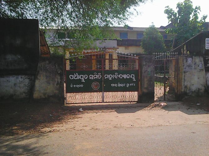 Panchayat Samiti Degree College, Gaisilat Image