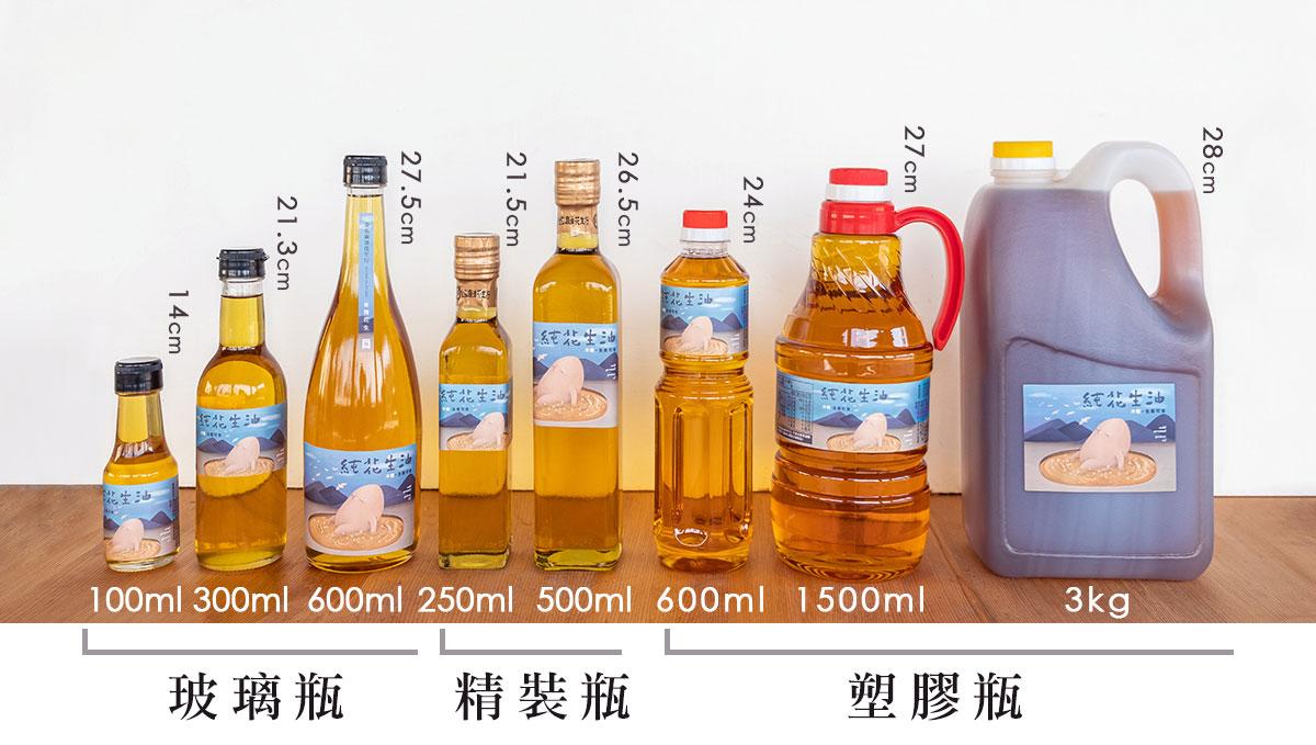 金弘花生油尺寸比例表