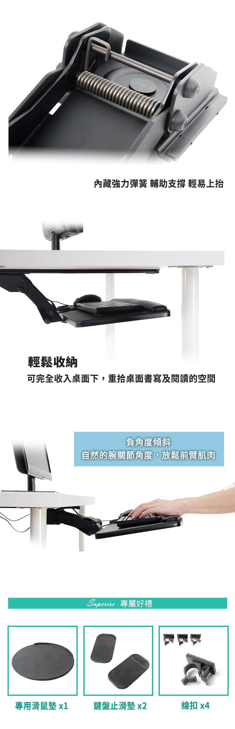 網路好評大推薦。 鍵盤架內藏彈簧,輔助支撐。 可完全收納至桌面下,輕鬆便利