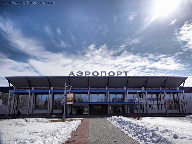 Аэропорту ТОМСК 50!