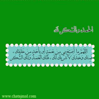 اذكار الصباح مكتوبة على الصور - رمزيات ادعية صباحية للفيس بوك وبلاك بيري - صور اسلامية