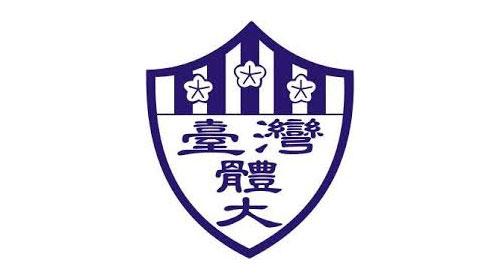 台灣體育學院