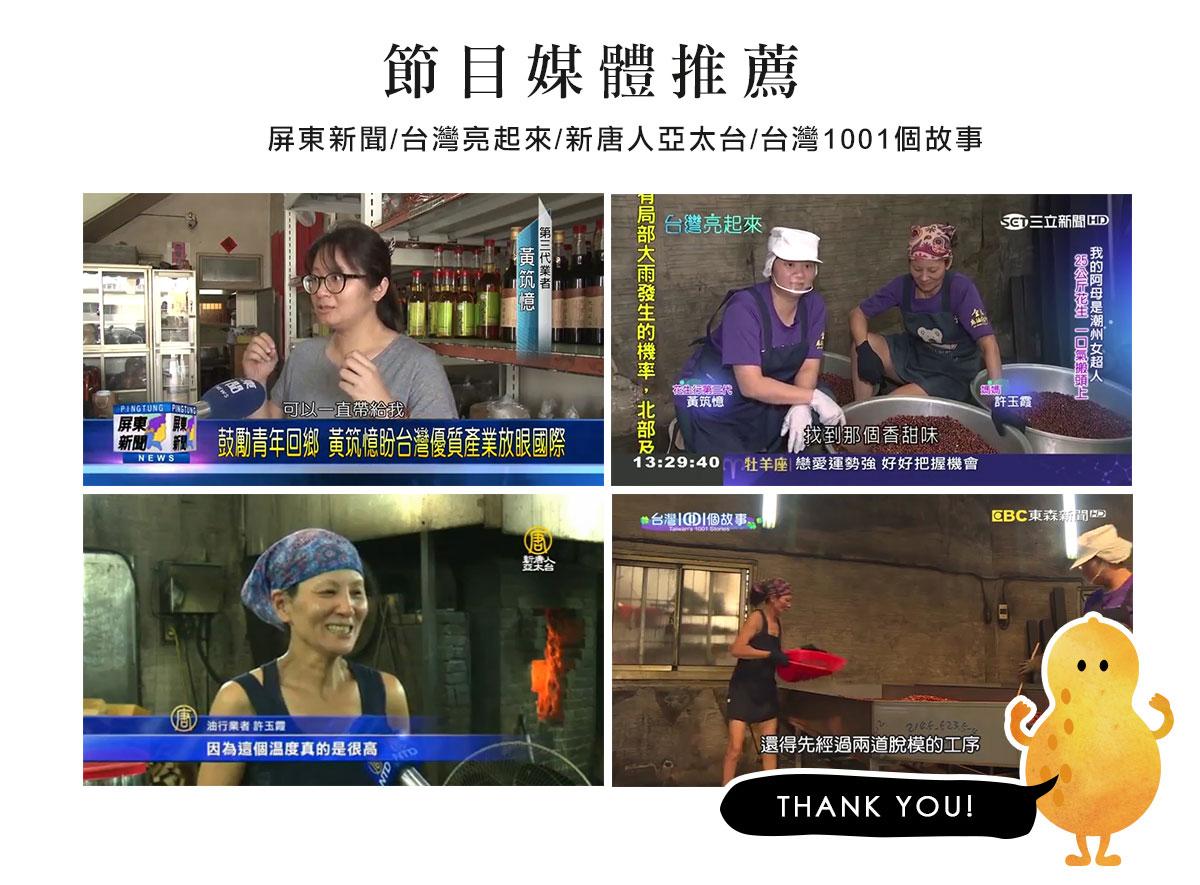 節目媒體推薦:屏東新聞、台灣亮起來、新唐人亞太台、台灣1001個故事