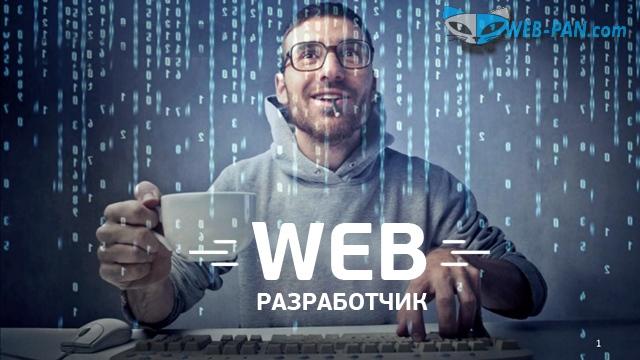 Веб разработки нужны, сделаем и качественно и хорошо!