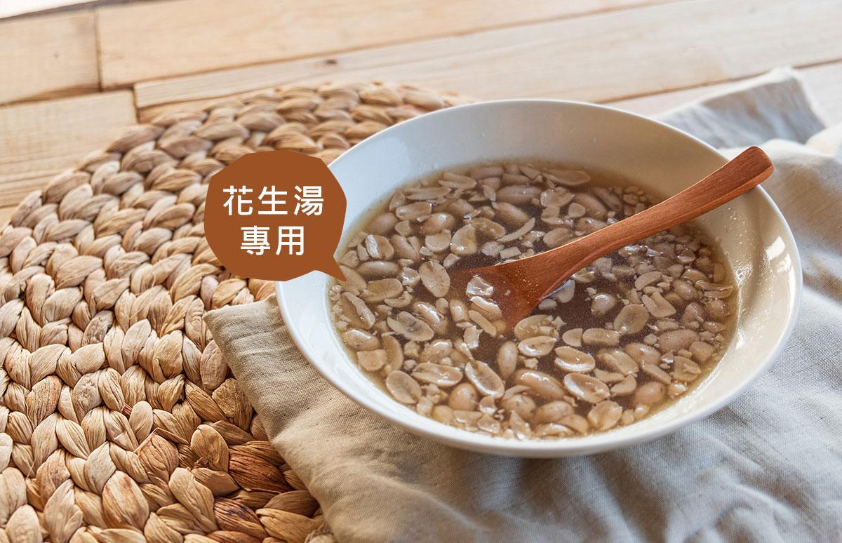 花生湯專用