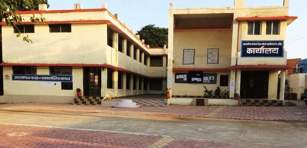 Government Kamla Nehru Girls College, Damoh