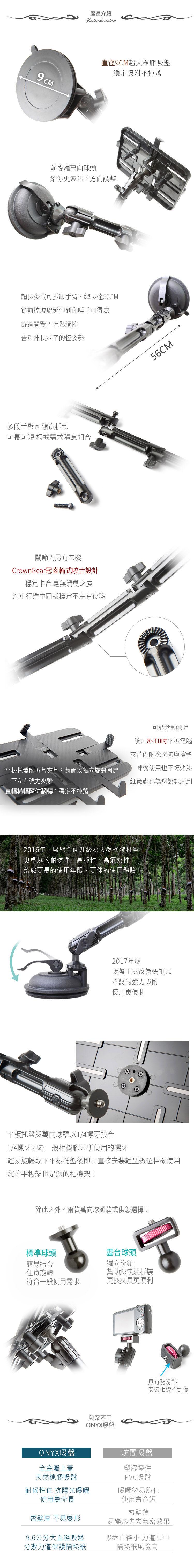 天然橡膠,更長的耐用年限。適用最大10.5吋的平板車架,超長支臂,天然橡膠