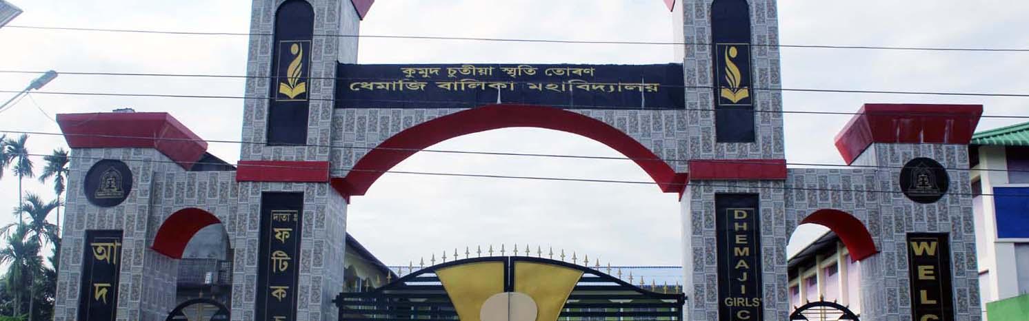 Dhemaji Girls' College