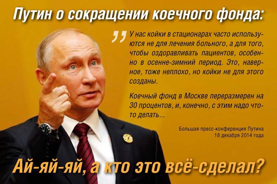 Рассказываю, кто устроил локдаун медицины в России
