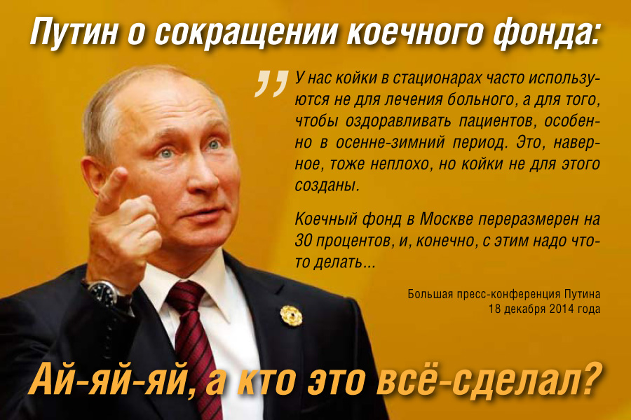 Путин отчитал главу Минздрава Мурашко за управление пациентами