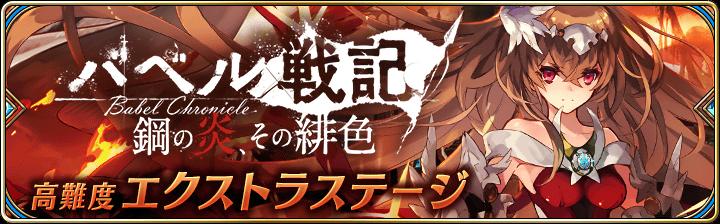 【タガタメ】鋼の炎、その緋色Ex攻略【バベル戦記エクストラ攻略】