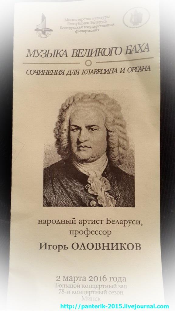 Титульный лист программки концерта по музыке Баха!