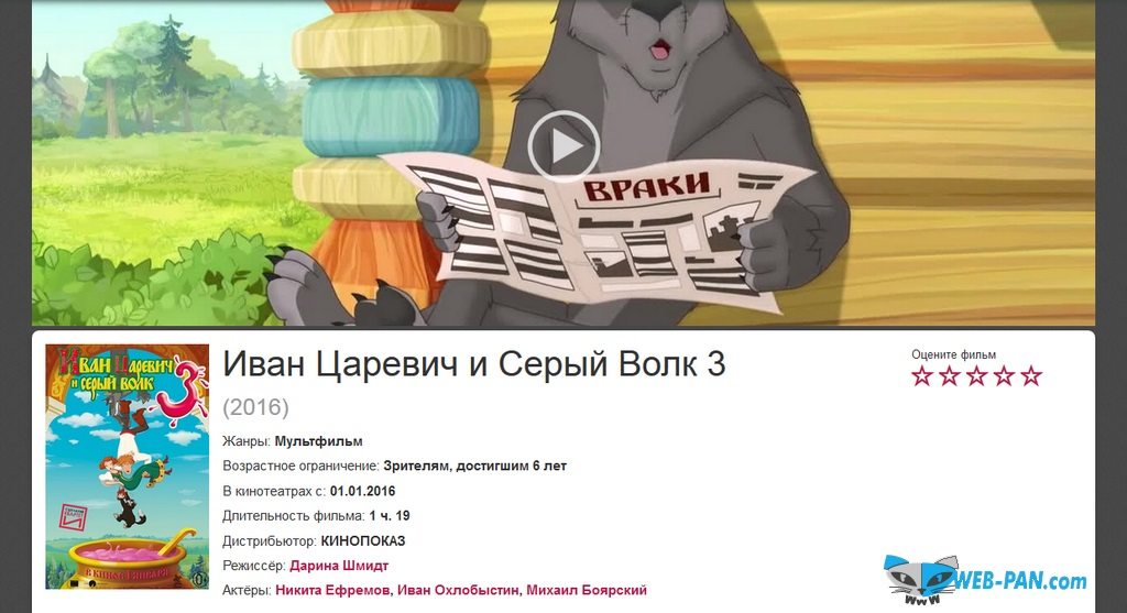 Иван царевич и серый Волк 3 - иду на мультфильм, ка же хорошо!