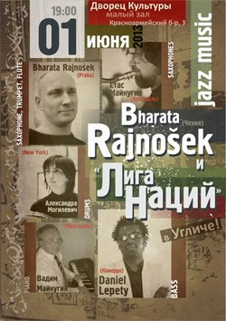 Bharata Rajnosek и Лига Наций в Угличе!