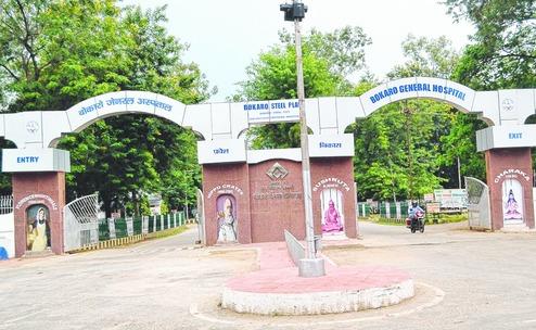 Bokaro General Hospital Image