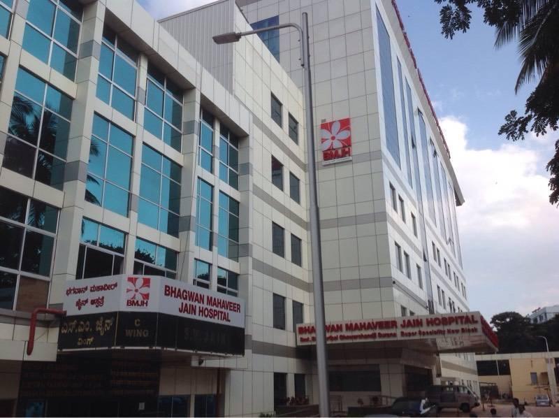 Bhagwan Mahaveer Jain Hospital Image