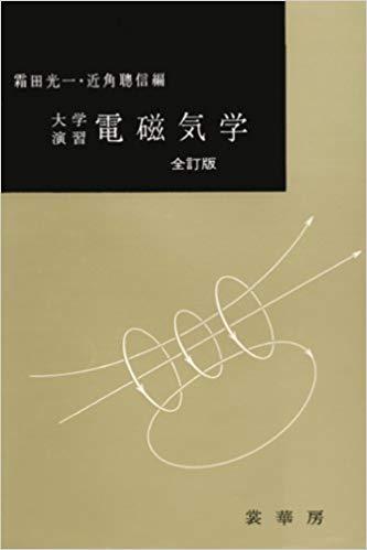大学演習 電磁気学 全訂版