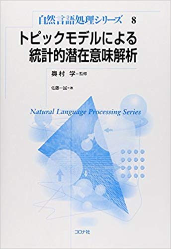 トピックモデルによる統計的潜在意味解析 (自然言語処理シリーズ)