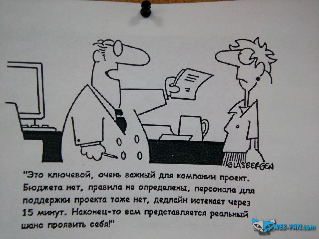 Правда жизни, о пятнице и возможностях в нашей работе!