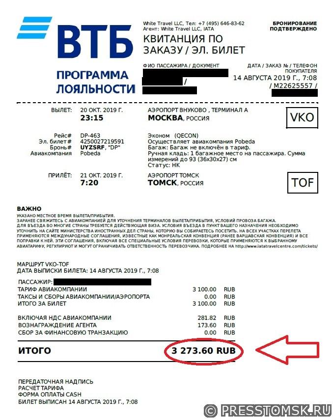 Авиабилет Москва-Томск