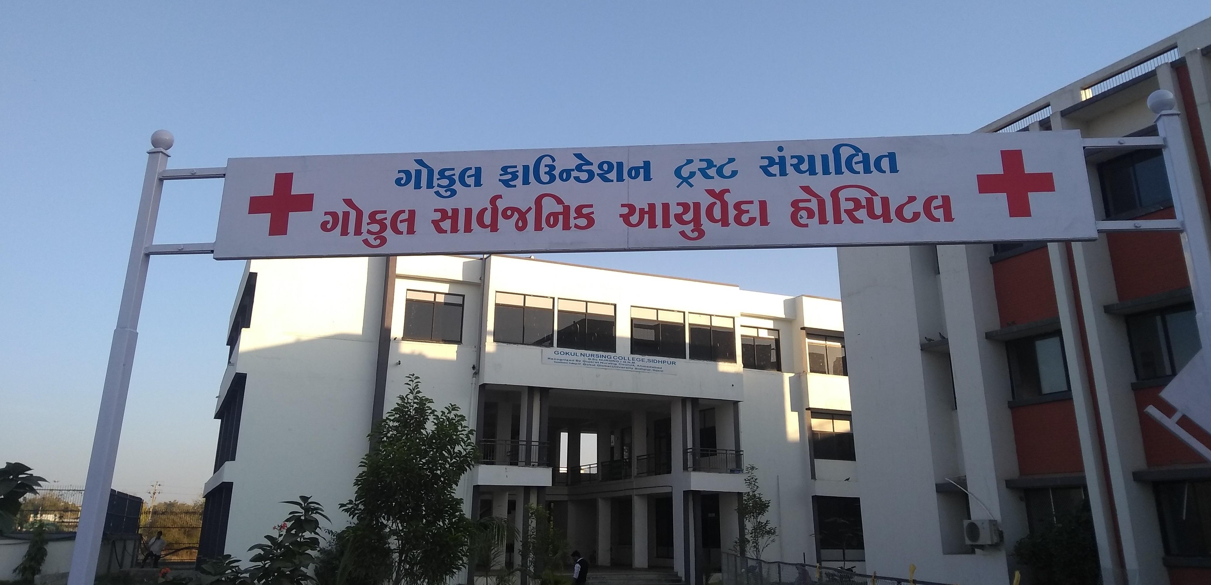 Gokul Ayurvedic College, Siddhapur