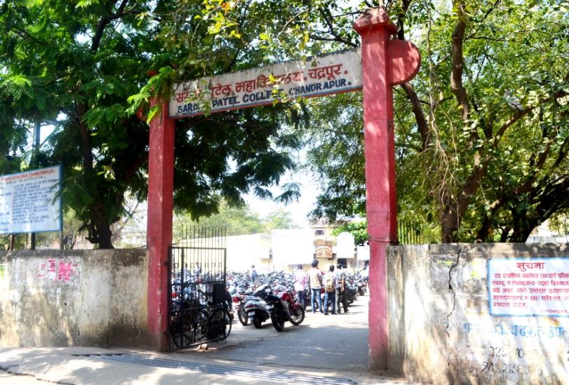 Sardar Patel Mahavidyalaya, Chandrapur