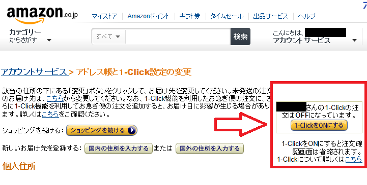 Amazonの1-Click購入設定をオフにする4